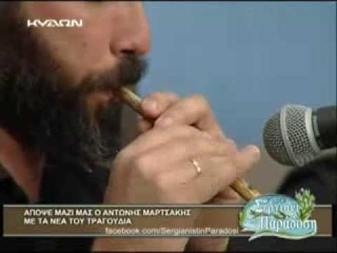 ΑΝΤΩΝΗΣ ΜΑΡΤΣΑΚΗΣ - ΚΟΝΤΥΛΙΕΣ ΜΕ ΜΑΝΤΟΥΡΑ