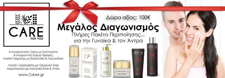 Διαγωνισμός care4.gr με δώρο γυναικεία και ανδρικά προϊόντα αξίας 100€ - http://www.saveandwin.gr/diagonismoi-sw/diagonismos-care4-gr-me-doro-gynaikeia-kai-andrika-proionta-aksias-100e/