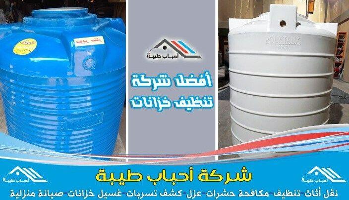 شركات تنظيف خزانات المياه بالهفوف وعزلها وتعقيمها Https Ahbabelmadina Com Cleaning Water Tanks Companies Alhofuf Water Tank Tank Cleaning