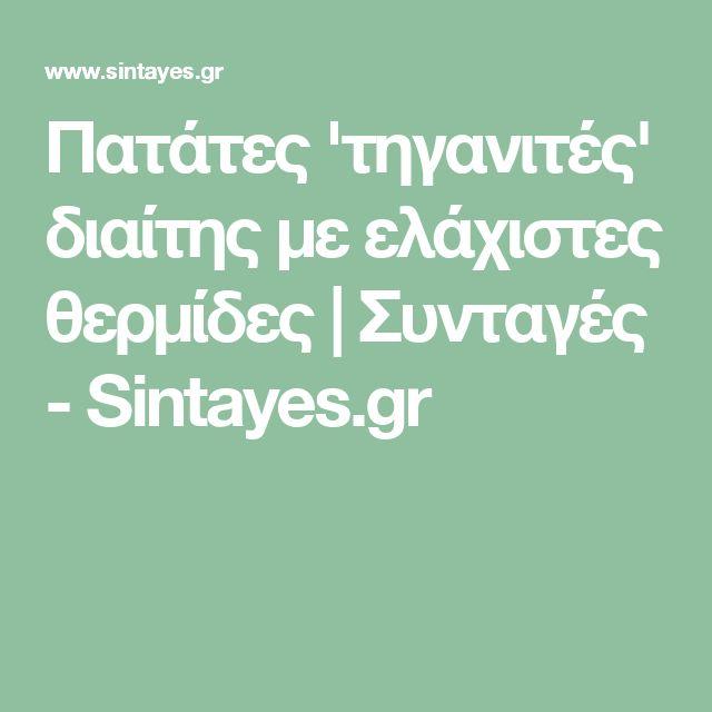 Πατάτες 'τηγανιτές' διαίτης με ελάχιστες θερμίδες   Συνταγές - Sintayes.gr
