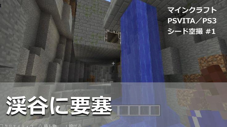 マインクラフト【PS Vita/PS3 シード空撮 #1】渓谷の底に要塞が露出しているシード ※村、ピラミッド、要塞、ジャングルの寺院