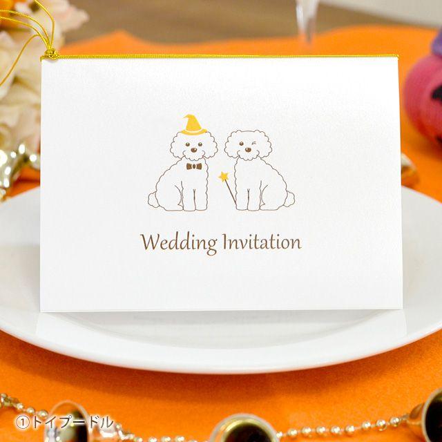 手作り【招待状キット】いぬ・ハロウィン(1名様分) 犬好きさんの結婚式にぴったり! 可愛いわんちゃん達がゲストをご招待♪ ペットと一緒の結婚式にもピッタリ★ ハロウィン限定!犬デザインの招待状キットです。