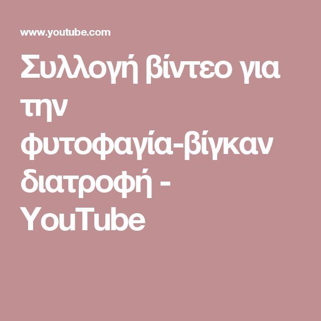 Συλλογή βίντεο για την φυτοφαγία-βίγκαν διατροφή - YouTube