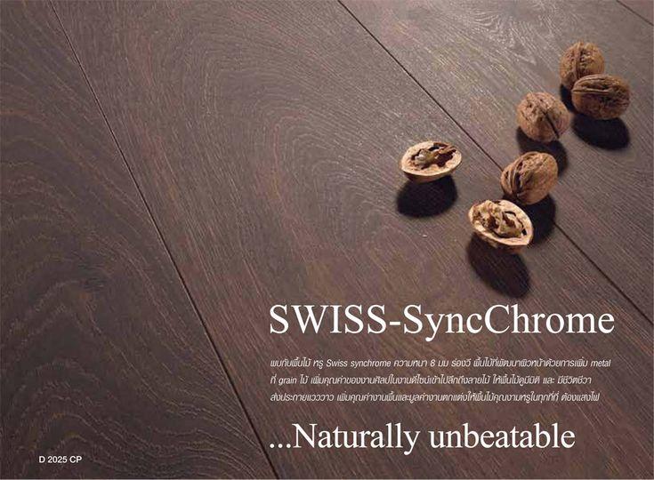 SWISS-SyncChrome - เว็บพื้นไม้ลามิเนตที่ดีที่สุด : จำหน่าย Laminate พื้นไม้ลามิเนต พร้อมติดตั้ง ไม้แปรรูป นำเข้าไม้