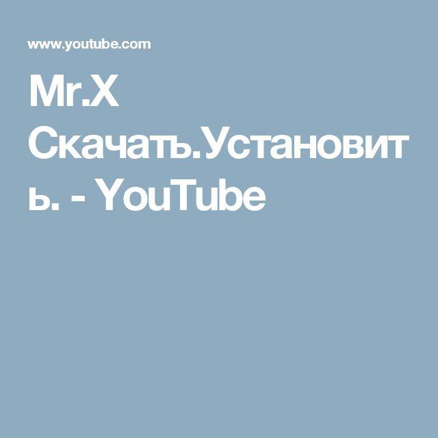 Mr.X Скачать.Установить. - YouTube