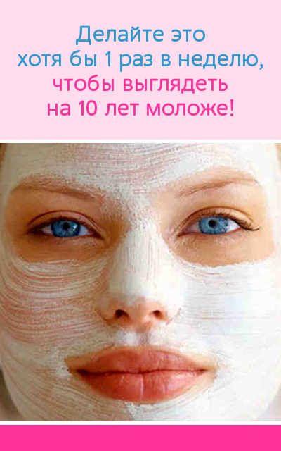 Делайте это хотя бы 1 раз в неделю, чтобы выглядеть на 10 лет моложе!
