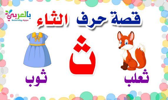 قصة حرف الثاء قصص الحروف العربية بالصور قصة حرف الثاء للاطفال بالعربي نتعلم Alphabet Preschool Arabic Kids Arabic Alphabet For Kids