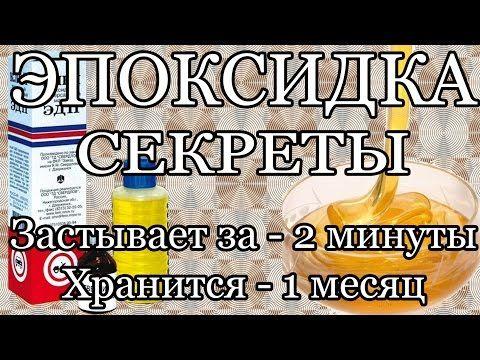 ЭПОКСИДНАЯ СМОЛА ЭДП, ХИТРОСТИ ИСПОЛЬЗОВАНИЯ - YouTube