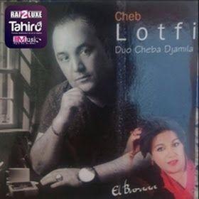 Écouter gratuitement les chansons de l'album: Wala Yghabar 2015 de le chanteur Algérien de musique Rai, Cheb Lotfi Duo Cheba Djamila en format MP3.