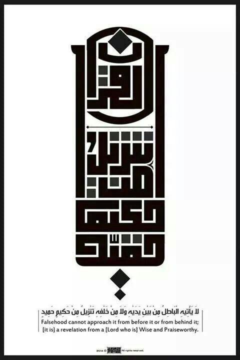 :::: PINTEREST.COM christiancross ::::القرآن - تنزيل من حكيم حميد - Quran