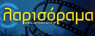 ΛΑΡΙΣΣΟΡΑΜΑ.ΓΡ ΛΑΡΙΣΣΟΡΑΜΑ - Οδηγός διασκέδασης στην ευρύτερη περιοχή της Λάρισας WWW.LARISSORAMA.GR | BLOGS-SITES FREE DIRECTORY