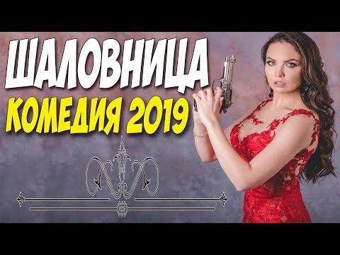 фильм 2019 от смеха кричал шаловница русские комедии