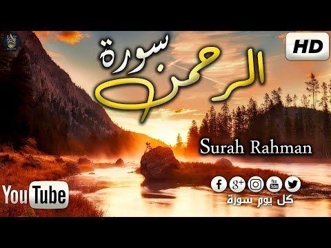 سوره الرحمن بصوت عجيب خاشع تهز القلوب Surah Rahman - YouTube