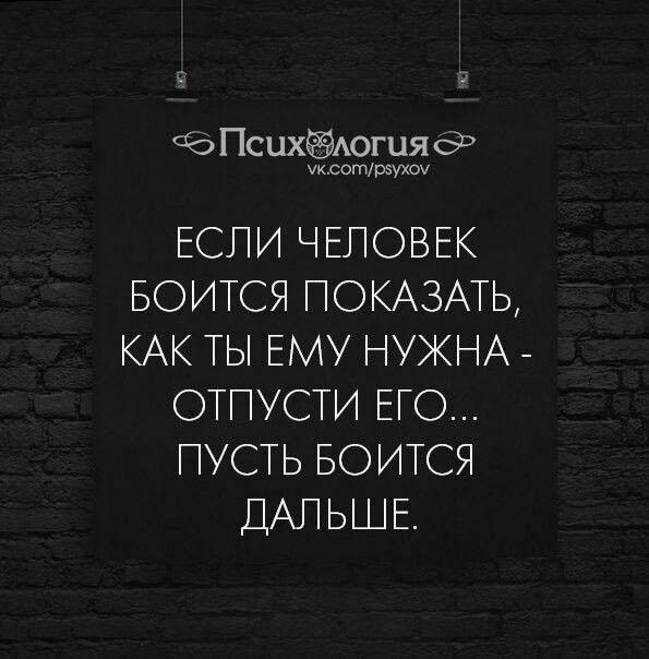 Если человек боится...