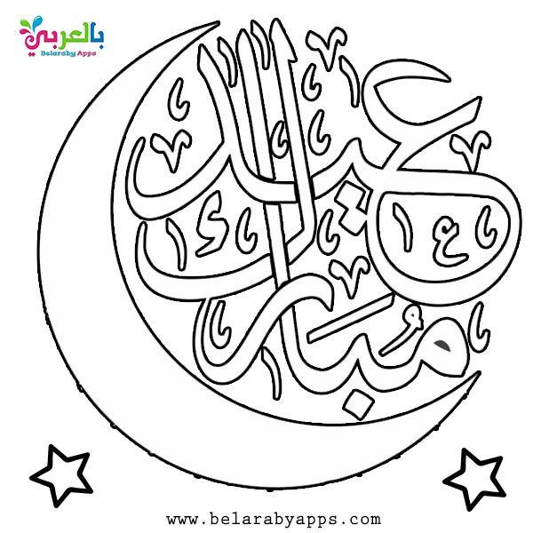 اجمل رسومات عيد الفطر للتلوين صور عيد الفطر المبارك بالعربي نتعلم Eid Crafts Kindergarten Coloring Pages Paper Crafts Diy