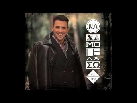 Nikos Vertis - Na xamogelaso (Official) - YouTube