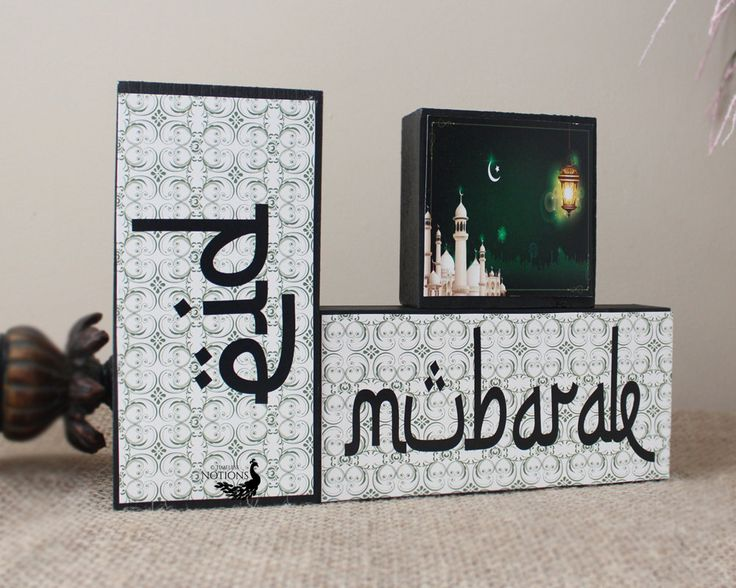 Ramadan eid festival home decor 10 handpicked ideas to Islamic decorations for home