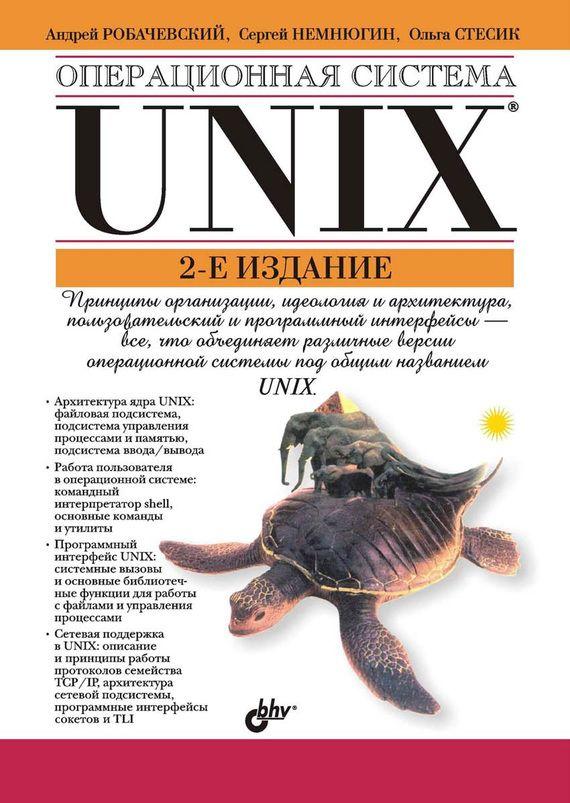 Операционная система UNIX #детскиекниги, #любовныйроман, #юмор, #компьютеры, #приключения, #путешествия