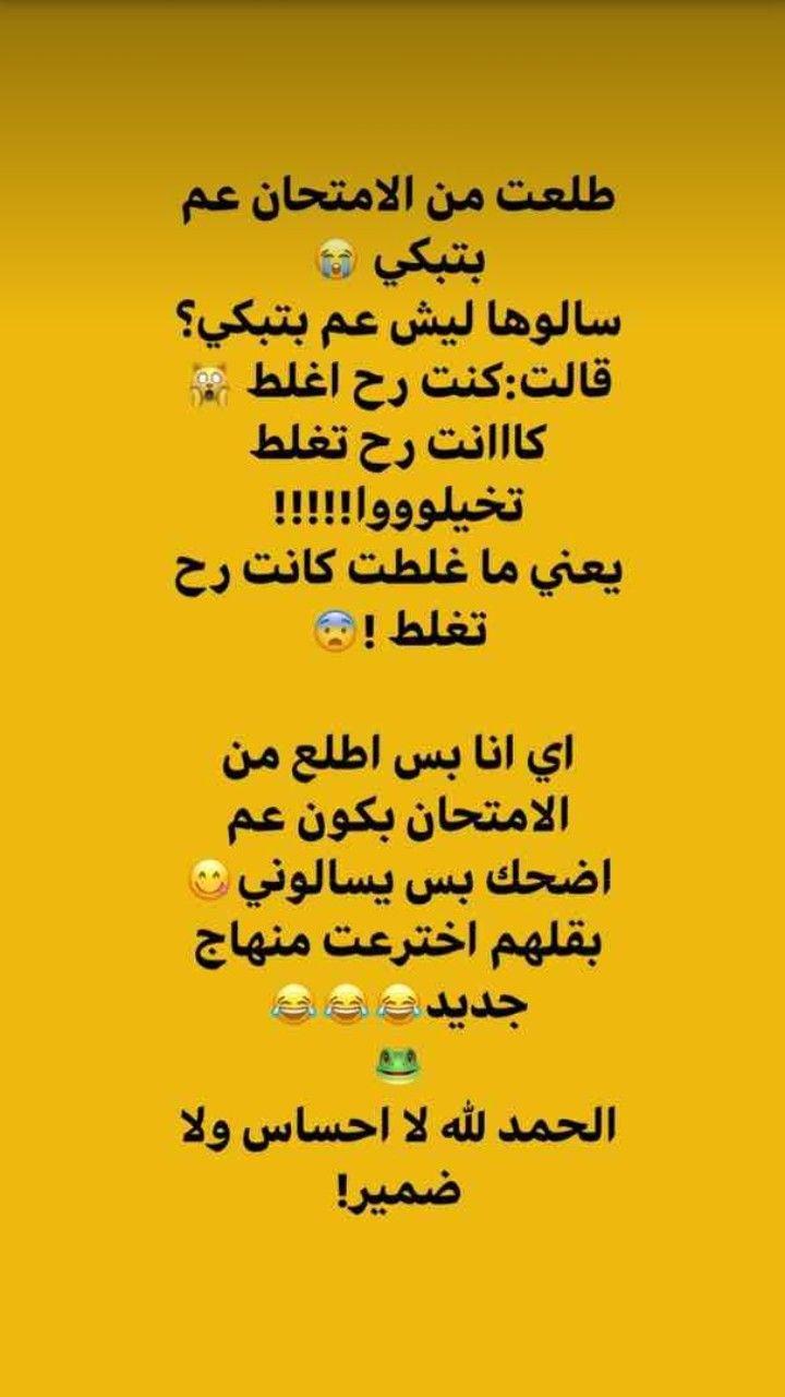 Pin By Jolnar On نكت Arabic Funny Funny Words Jokes