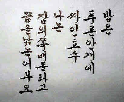 """The Korean alphabet was invented in 1444 and promulgated it in 1446 during the reign of King Sejong (r.1418-1450), the fourth king of the Joseon Dynasty. The alphabet was originally called Hunmin jeongeum, or """"The correct sounds for the instruction of the people"""", but has also been known as Eonmeun (vulgar script) and Gukmeun (national writing). The modern name for the alphabet, Hangeul, was coined by a Korean linguist called Ju Si-gyeong (1876-1914)."""