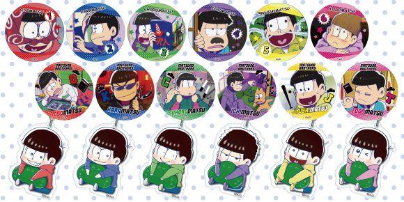 『おそ松さん』より、『ぎゅぎゅっと』シリーズのキーホルダーと、12種類の缶バッチが登場です!
