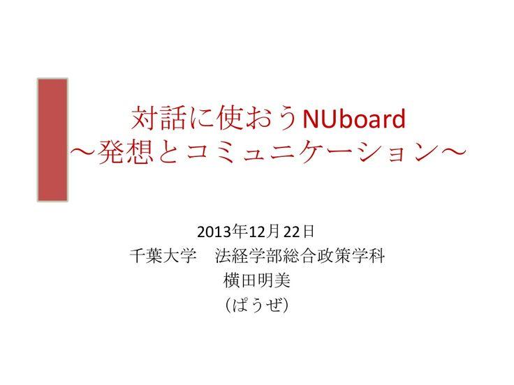 131222 nuboardユーザーミーティング「対話に使おうnuboard」(横田明美) by Akemi Yokota via slideshare