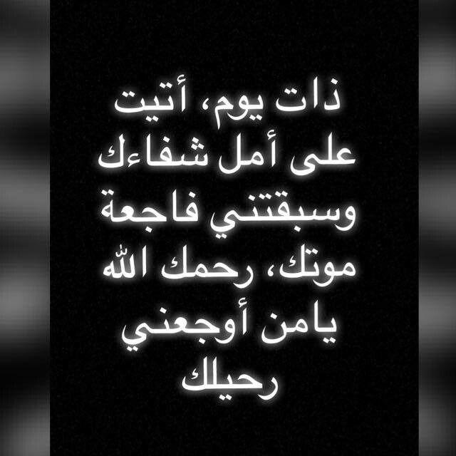 الله يرحمك يا غالي Love Quotes Wallpaper Dad Quotes Funny Arabic Quotes