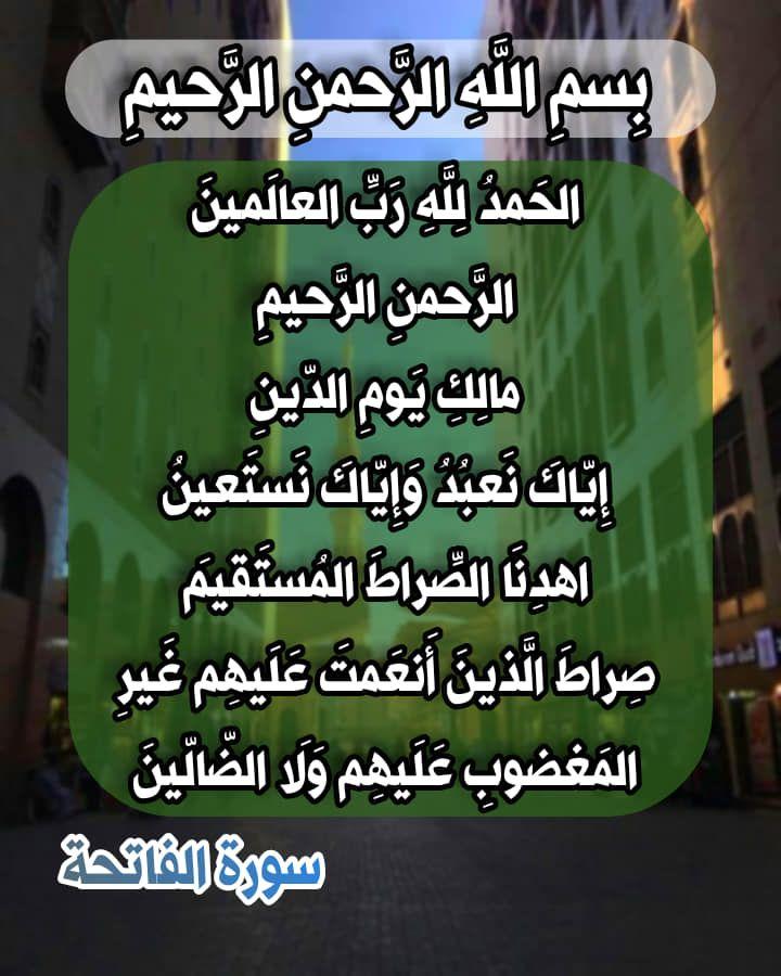 سورة الفاتحة سور Islamic Wallpaper Hd Wall Stickers Islamic Islamic Decor