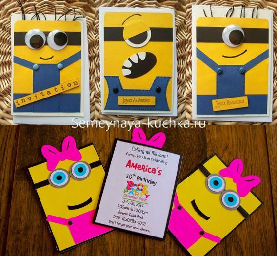 открытки с миньонами на детский день рождения