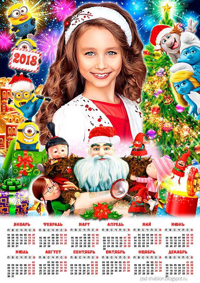 продукт новогодние и зимние календари примеры с фото спустя