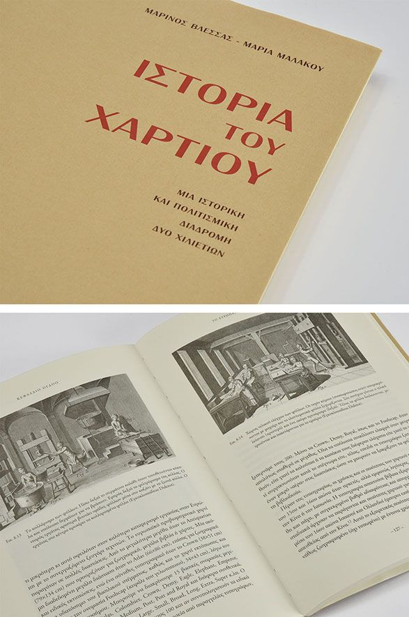 #Aralda #Favini #Book History of Paper - inside on #Aralda / A&G Papers www.angpaper.gr - Find more about #Aralda http://www.favini.com/gs/en/fine-papers/aralda/features-applications/