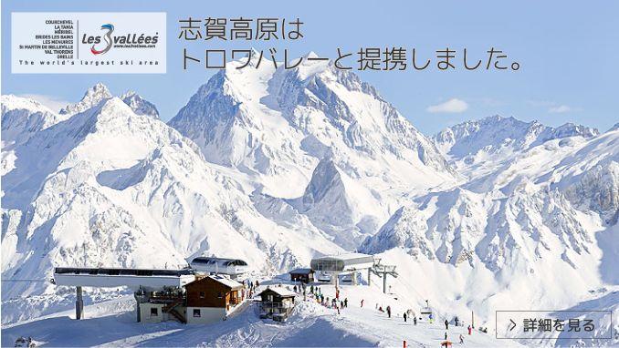 志賀高原はトロワバレーと提携しました