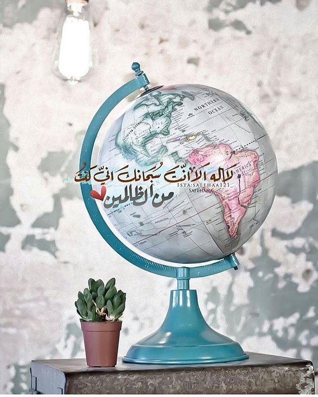 Salehaa121 لااله الا انت سبحانك اني كنت من الظالمين حسابي الثاني لـ رمزيات التصميم Saleha1211 تصم Islamic Images Islamic Quotes Quran Islamic Phrases