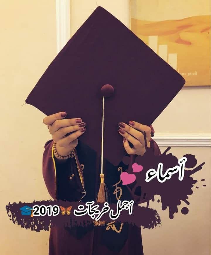 أحلى خريجة أسماء College Graduation Pictures Graduation Photoshoot Graduation Photos