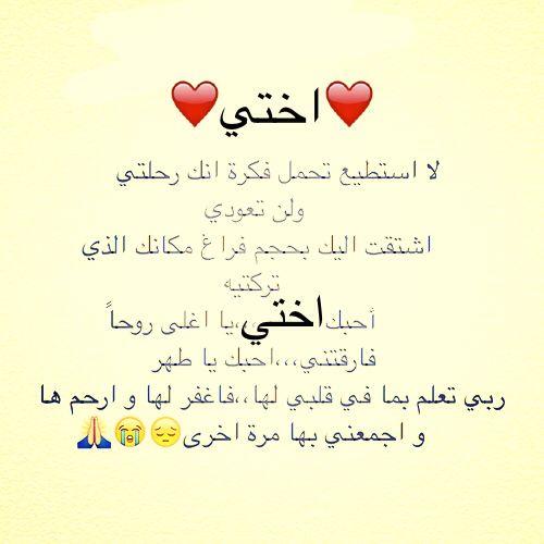 رحمك الله اختي حبيبتي Arabic Jokes Love My Sister First Love