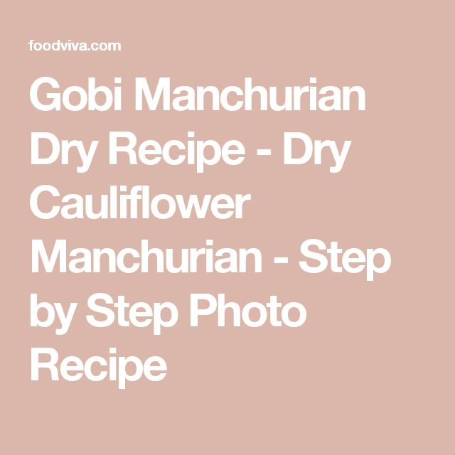 Gobi Manchurian Dry Recipe - Dry Cauliflower Manchurian - Step by Step Photo Recipe
