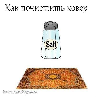 """Как почистить ковер?  Очень интересный и очень эффективный способ,как почистить ковер: вначале солим, затем поим.  За несколько минут до того, как начать пылесосить ковер, посыпьте его крупной солью. Втянутая пылесосом, соль заберет с собой отрицательную энергию, а заодно и всю мелкую пыль. Пятна грязи на ковре полейте минералкой. Оставьте на несколько минут. Намыльте хозяйственным мылом тряпочку и потрите  Поверьте, все """"Ваниши""""отдыхают!"""