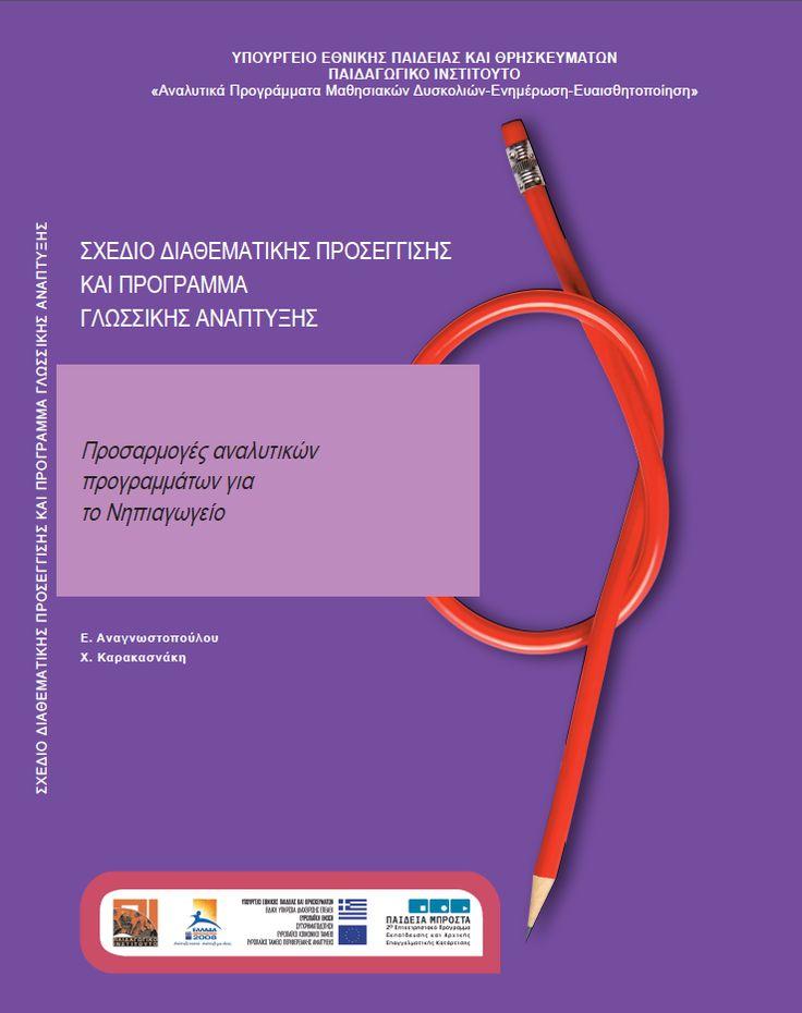 Προσαρμογές αναλυτικών προγραμμάτων για το Νηπιαγωγείο (Τεύχος Α΄)