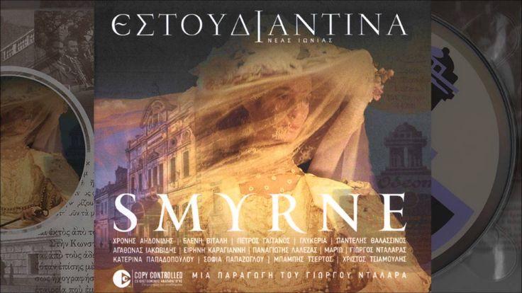 Εστουδιαντίνα Νέας Ιωνίας - Smyrne (2003) [Όλο το άλμπουμ]