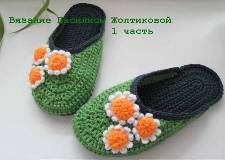 "Тапочки шлепанцы на войлочной подошве. ""Ромашка"". 1 часть.knitted slippers"
