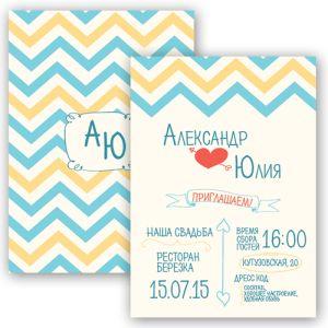 Chevron wedding invitations Пригласительные на свадьбу — Шеврон