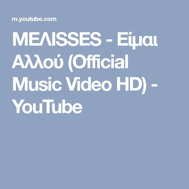 MEΛISSES -  Είμαι Αλλού (Official Music Video HD) - YouTube