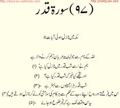 Image result for surah qadr