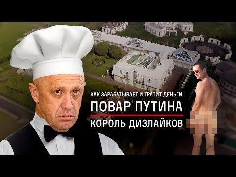 Алексей Навальный — Он повар Путина. Он тролль Путина. Он миллиардер.