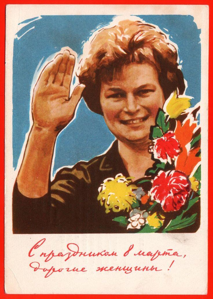 Коммунистические открытки с 8 марта