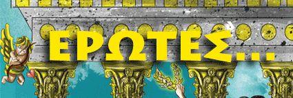 «Μυθιστορίες» ξεριζωμένες απ' τα σπλάχνα της Ελληνικής Μυθολογίας, χρωματισμένες με πολέμους, μ' έρωτες κι αντεγκλήσεις ανάμεσα σε θνητούς κι αθανάτους! http://www.diavlos-books.gr/ via GIPHY