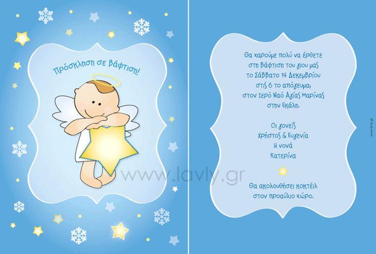 προσκλητήρια βάπτισης για αγόρια για τα χριστούγεννα, μπομπονιέρες γάμου, μπομπονιέρες βάπτισης, Χειροποίητες μπομπονιέρες γάμου, Χειροποίητες μπομπονιέρες βάπτισης