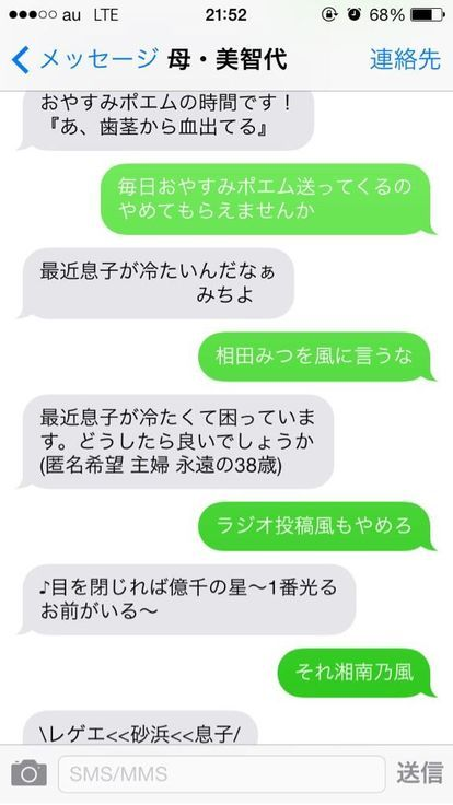【母・美智代】