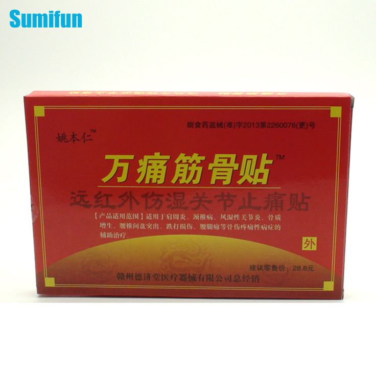 8Pcs/1Box Sumifun  Medical Plaster Pain Relief Patch Tens Foot Muscle Back Neck Shoulder Body Massage Ointment for JointsC372