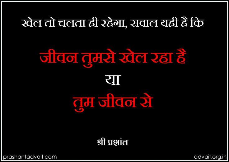 """""""खेल तो चलता ही रहेगा, सवाल यही है कि जीवन तुमसे खेल रहा है या तुम जीवन से""""  ~ श्री प्रशान्त  #ShriPrashant #life #play #game #awareness  Read at:- prashantadvait.com Watch at:- www.youtube.com/c/ShriPrashant Website:- www.advait.org.in Facebook:- www.facebook.com/prashant.advait LinkedIn:- www.linkedin.com/in/prashantadvait Twitter:- https://twitter.com/Prashant_Advait"""